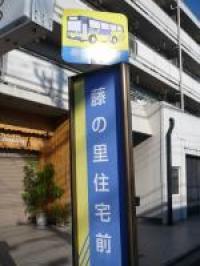近鉄バス「近鉄八尾駅行」当院前です。